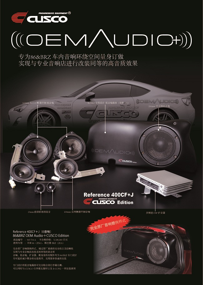 86&BRZ OEM Audio+CUSCO Edition