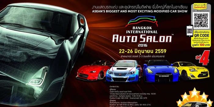 CUSCO Thailand will be at Bangkok International Auto Salon 2106