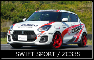ZC33S_swiftsport_shadow.jpg