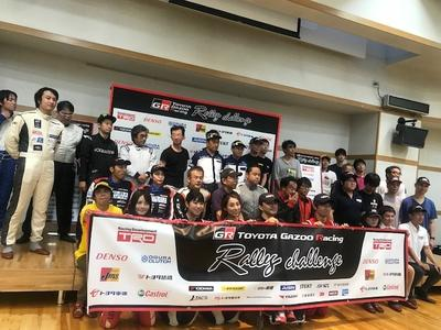 TGR Rally Challenge in 石狩