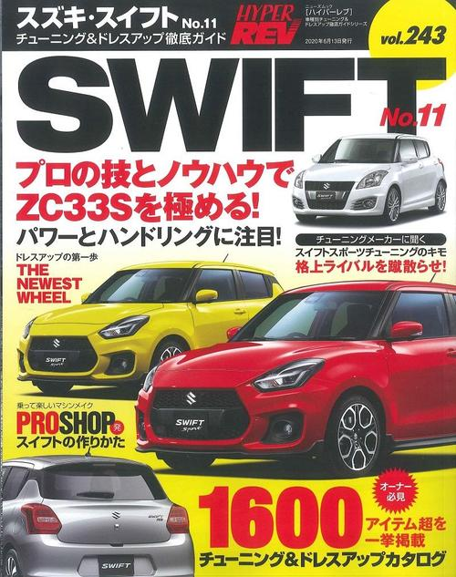 hyper_rev_vol243_swift_800.jpg