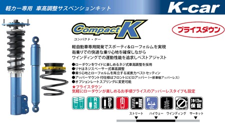 Compact-K
