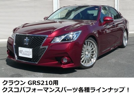 Toyota Crown (GRS210/214) Products