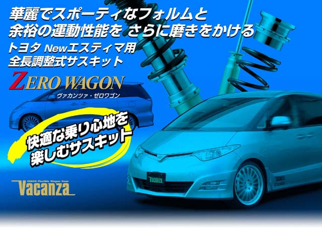 トヨタ New Estima用 Vacanza ZERO-WAGON ゼロ・ワゴン